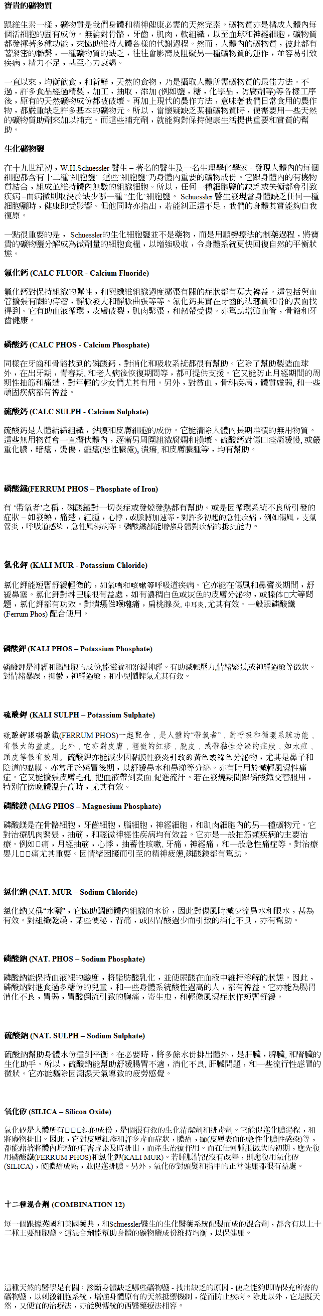 SCHUSSLER SALTS TRANSLATED - CHINESE